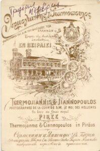 1898 Γρηγόρης Μεζεβίρης, παιδί