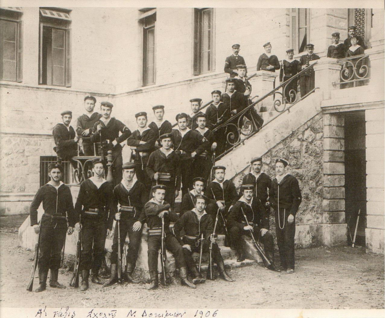 1906 Α τάξη Σχολή Ναυτικών Δοκίμων
