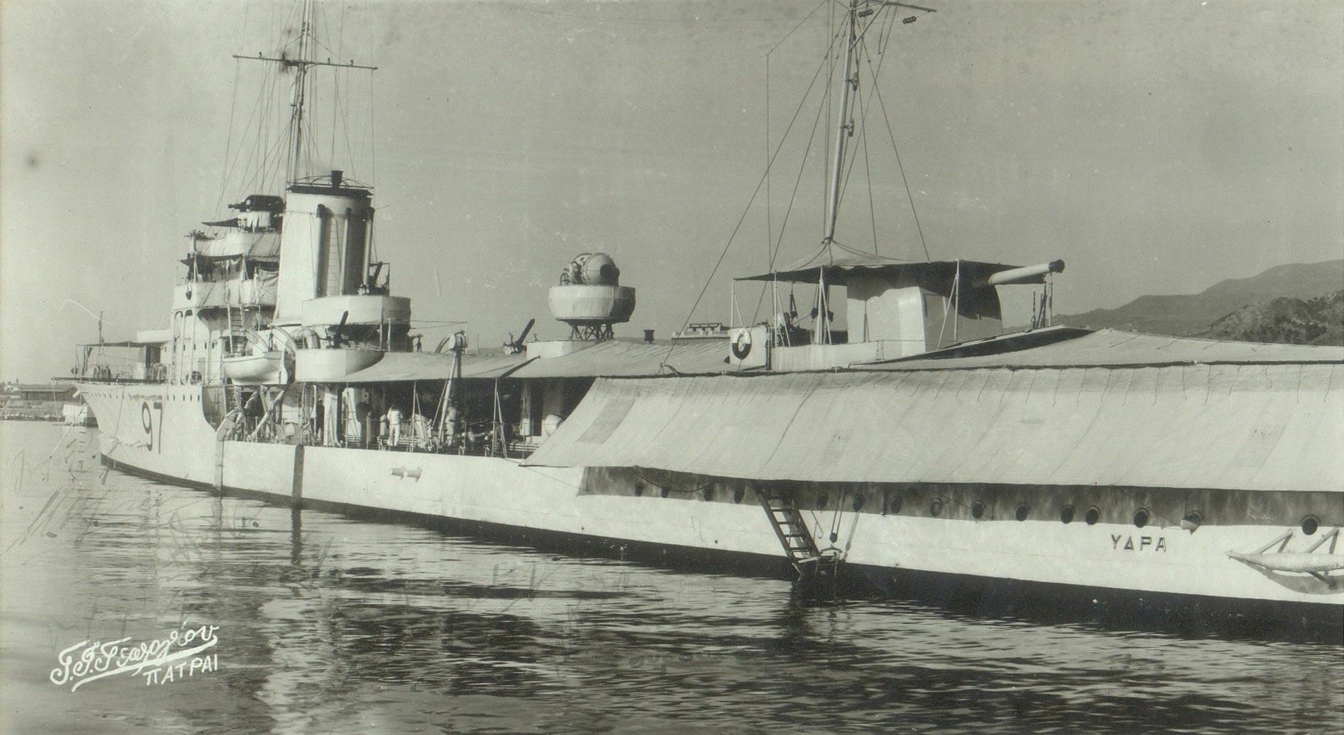 1933 - ΣΤΟ ΥΔΡΑ